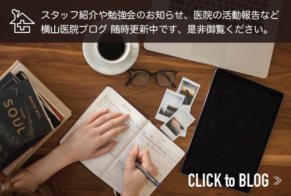 横山医院スタッフブログ更新中